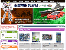 Tablet Preview of gunpla.com.tw